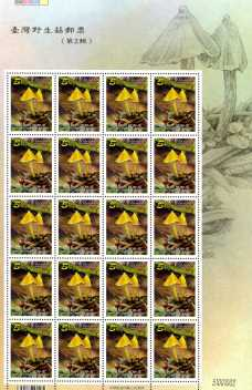 (Sp.568-2 a)Sp.568 Wild Mushrooms of Taiwan Postage Stamps (II)