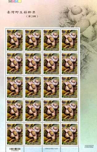 (Sp.568-3a)Sp.568 Wild Mushrooms of Taiwan Postage Stamps (II)