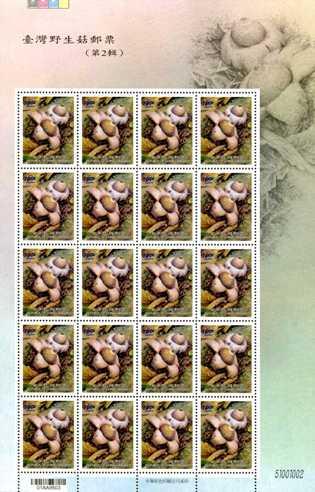 (特568-3 a)特568臺灣野生菇郵票(第2輯)