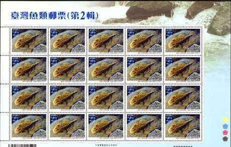 (特569.4 a)特569 臺灣魚類郵票(第2輯)