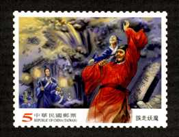 "Sp.570 Chinese Classic Novel ""Outlaws of the Marsh"" Postage Stamps"
