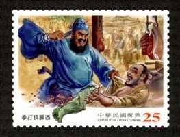 特 570  中國古典小說郵票-水滸傳