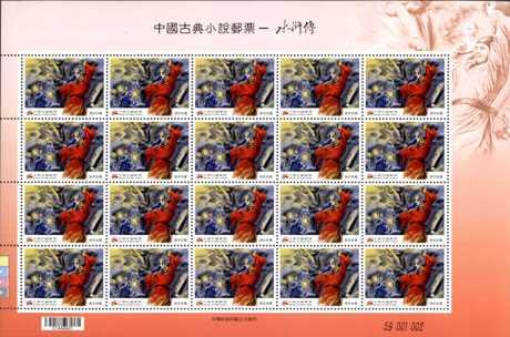 (特570.1 a)特 570  中國古典小說郵票-水滸傳