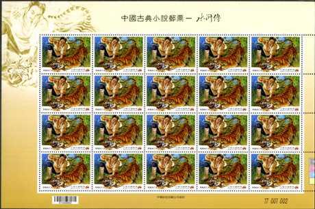 ( 特570.2 a)特 570  中國古典小說郵票-水滸傳