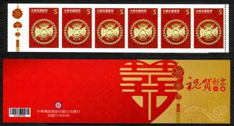 (特571.5)特571 祝賀郵票