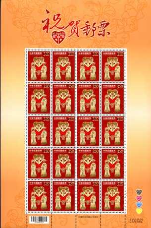 ( 特571.1 a)特571 祝賀郵票