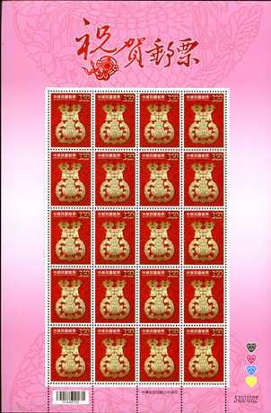 (特571.2 a)特571 祝賀郵票