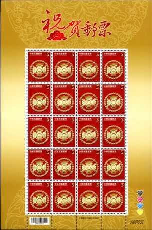 (特571.3 a)特571 祝賀郵票