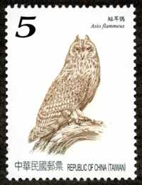 Sp.572 Owls of Taiwan Postage Stamps (Issue of 2012)