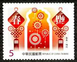 Sp.573 Traditional Festival Postage Stamps