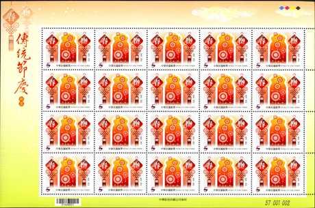 (特573.1 a)特573 傳統節慶郵票
