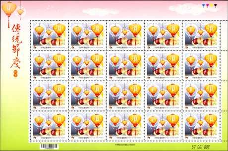 (特573.2 a)特573 傳統節慶郵票