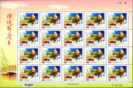 (特573.3 a)特573 傳統節慶郵票