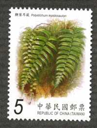 Sp.575 Ferns Postage Stamps (Issue of 2012)
