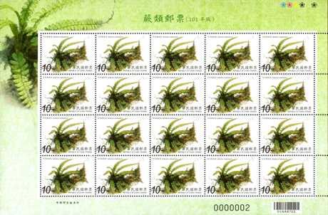 (特575.3 a )特575  蕨類郵票(101年版)