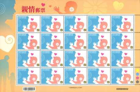 (特576.1 a)特576  親情郵票