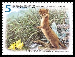 (特579.2)特579 臺灣保育類哺乳動物郵票