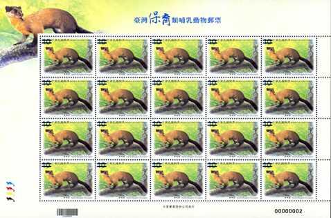 (特579.3a)特579 臺灣保育類哺乳動物郵票
