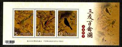 "Sp.580 Ancient Chinese Painting ""Three Friends and a Hundred Birds"" Souvenir Sheets"