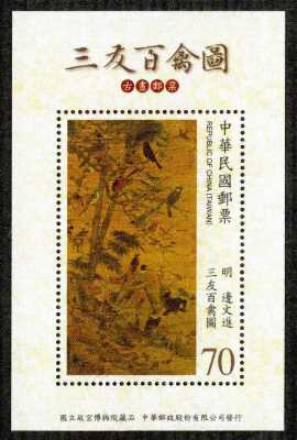 """(Sp.580.2)Sp.580 Ancient Chinese Painting """"Three Friends and a Hundred Birds"""" Souvenir Sheets"""