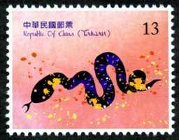 (特581.2)特581 新年郵票(101年版)