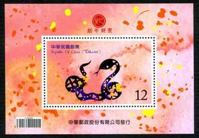(特581.3 )特581 新年郵票(101年版)
