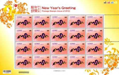 (特581.2a )特581 新年郵票(101年版)