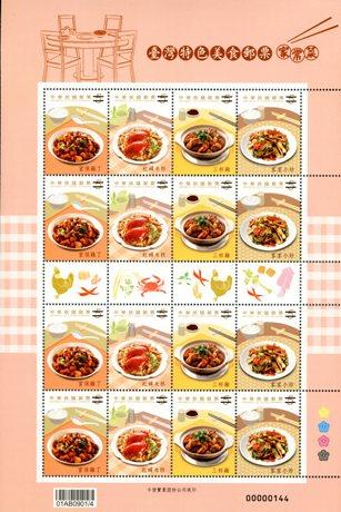 (特583.1-4 s)特583 臺灣特色美食郵票-家常菜