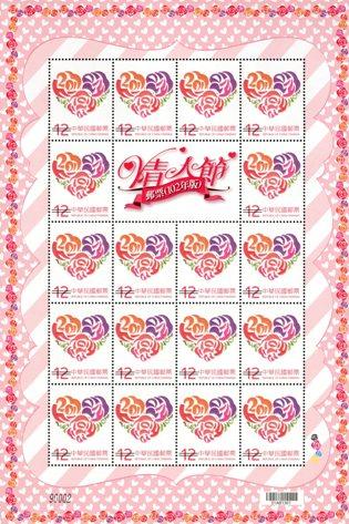 (特594.1a)特584 情人節郵票 (102年版)