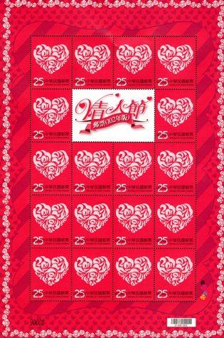 (特594.2a )特584 情人節郵票 (102年版)
