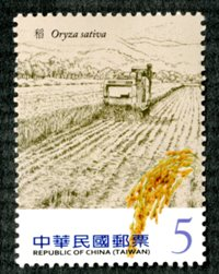 Sp.585 Food Crop Postage Stamps - Grains
