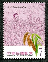 ( 特585.2)特585 糧食郵票-穀物篇
