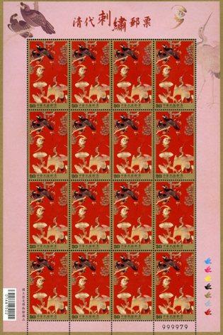 (特586.2a)特586   清代刺繡郵票