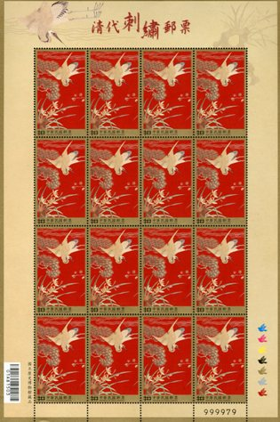 (特586.3a )特586   清代刺繡郵票