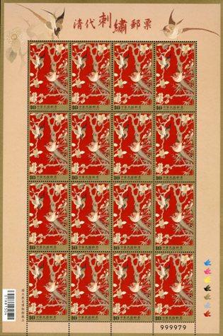 (特586.4a )特586   清代刺繡郵票