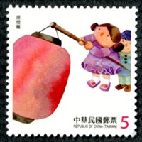 Sp.587 Children at Play Postage Stamps (Issue of 2013)
