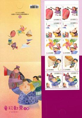 (特587.6)特587 童玩郵票(102年版)