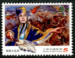 "Sp.588 Chinese Classic Novel ""Outlaws of the Marsh"" Postage stamps (Issue of 2013)"