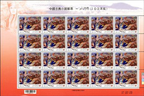 (特588.1a)特588 中國古典小說郵票-水滸傳(102年版)