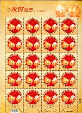 (特589.1a)特589 祝賀郵票 (102年版)
