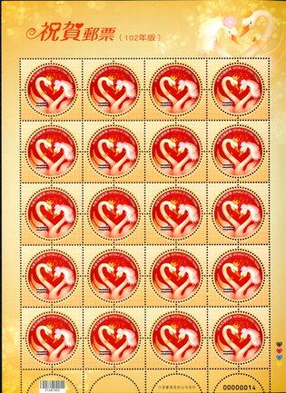 (特589.2a)特589 祝賀郵票 (102年版)