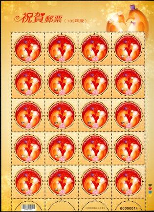 (特589.3a )特589 祝賀郵票 (102年版)