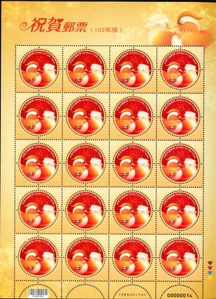 (特589.4a)特589 祝賀郵票 (102年版)