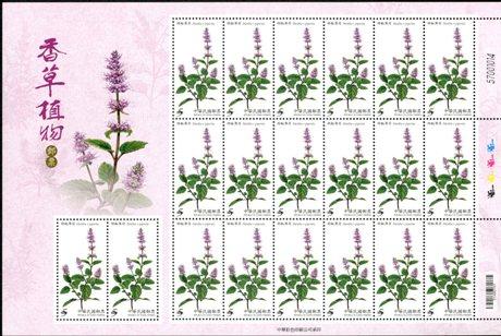 ( 特590.1a )特590  香草植物郵票