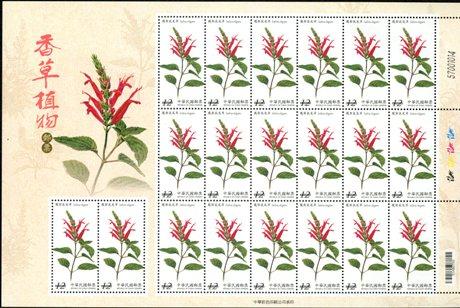 ( 特590.3a )特590  香草植物郵票