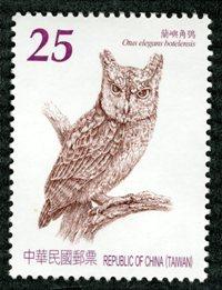(特591.4)特591  臺灣貓頭鷹郵票(102年版)