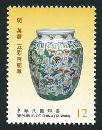 Sp.592 Ancient Chinese Art Treasures Postage Stamps (Issue of 2013)