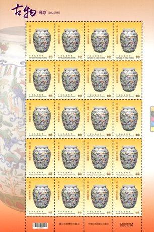 (特592.1a)特592  古物郵票(102年版)