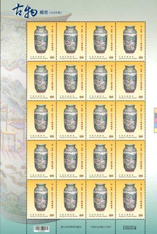 (特592.2a )特592  古物郵票(102年版)
