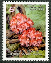 Sp.593 Wild Mushrooms of Taiwan Postage Stamps (III)